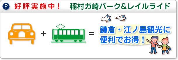 稲村が崎パーク&レールライド