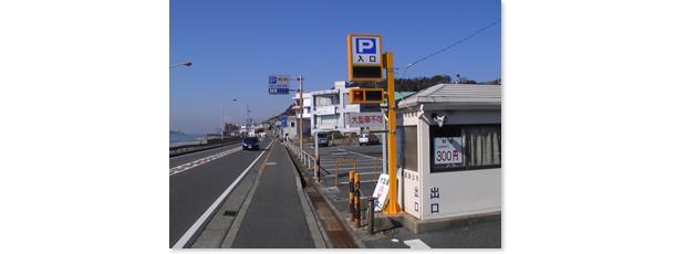 稲村が崎駐車場