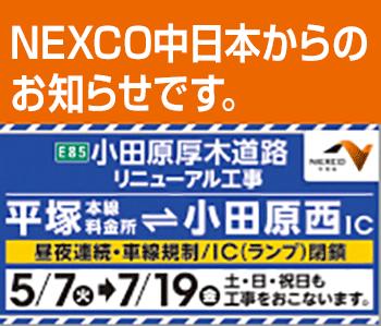 NEXCOからのお知らせ