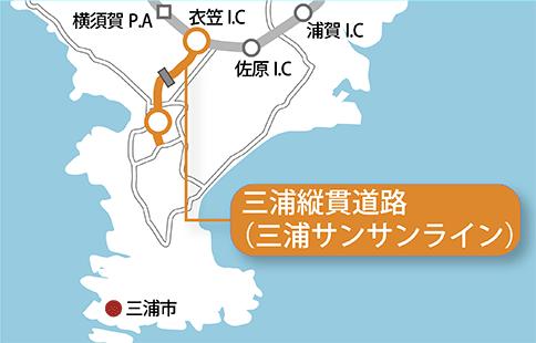 三浦縦貫道路アップ