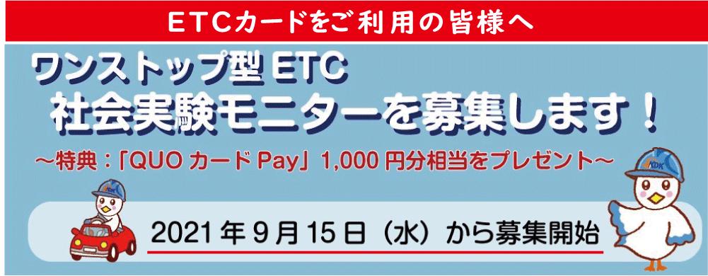 ワンストップ型ETC社会実験モニター募集